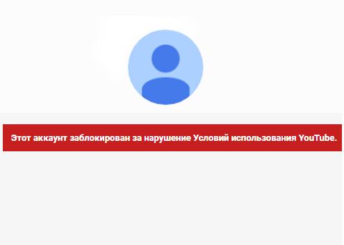 Заблокированный канал на ютубе(2020) Фото: youtube.com