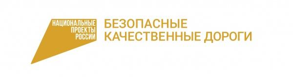 логотип, бкад, нацпроект(2020)|Фото: логотип, бкад