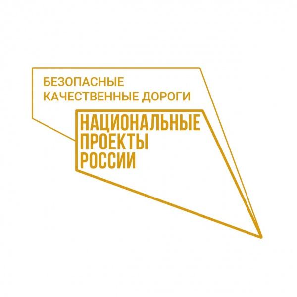 логотип, бкад, нацпроекты(2020)|Фото:логотип, бкад, нацпроекты