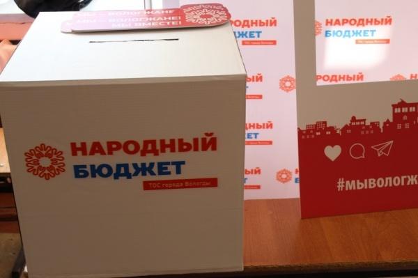 Народный бюджет, инициативное бюджетирование(2020)|Фото: vologda-oblast.ru