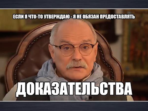 Бесогон, мем, Михалков(2020)|Фото: Бесогон