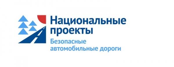 """Национальный проект """"Безопасные автомобильные дороги""""(2020) Фото: vologda-oblast.ru"""
