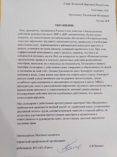Текст обращения российских рабочих по ситуации в ЛНР(2020) Фото: vk.com/donetsk_revolution_ussr