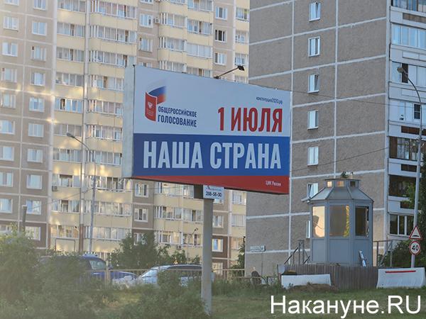 Плакат о поправках в Конституцию РФ(2020) Фото: Накануне.RU