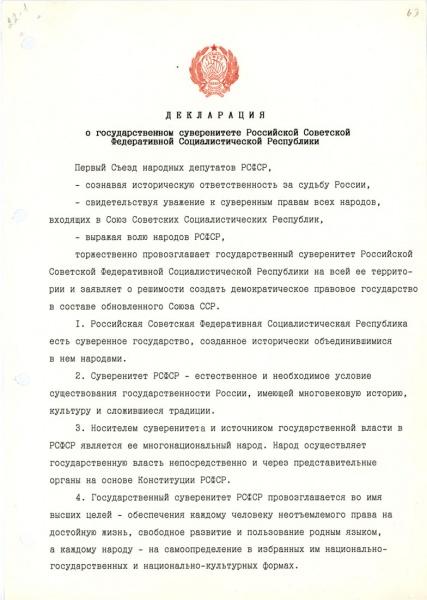 декларация о государственном суверенитете РСФСР(2020)|Фото: wikimedia.org