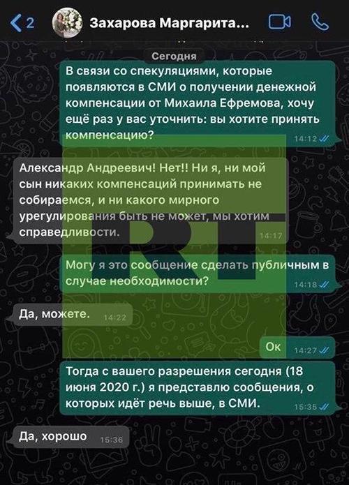 Семья погибшего в ДТП Сергея Захарова ещё раз подтвердила, что отказывается от получения компенсации от Михаила Ефремова(2020) Фото: RT
