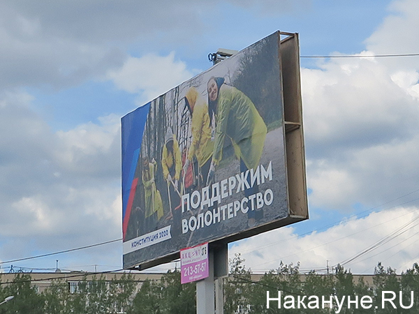Плакат о поправках в Конституцию РФ(2020)|Фото: Накануне.RU