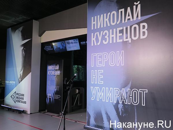 Выставка о Николае Кузнецове в Екатеринбурге(2020) Фото: Накануне.RU