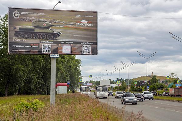 На улицах Нижнего Тагила появились баннеры, посвященные 100-летию отечественного танкостроения(2020) Фото: uralvagonzavod.ru