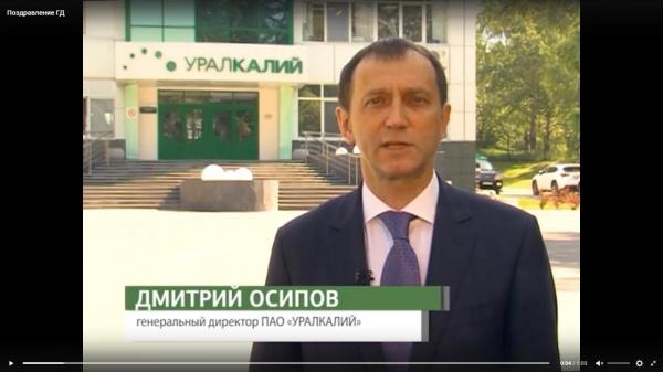 Дмитрий Осипов, Уралкалий(2020)|Фото: скрин, https://vk.com/wall-57320159?offset=820