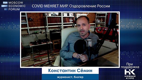 МЭФ-2020(2020)|Фото: me-forum.ru