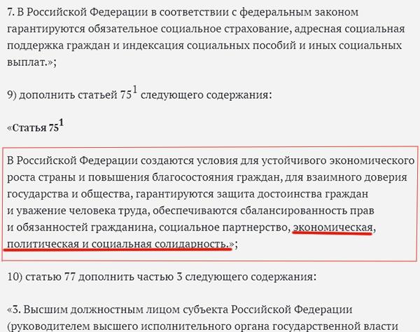 Поправки к статье 75 Конституции РФ(2020) Фото: Государственная дума РФ