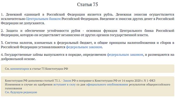 Статья 75 Конституции РФ (без внесённых поправок)(2020) Фото: garant.ru
