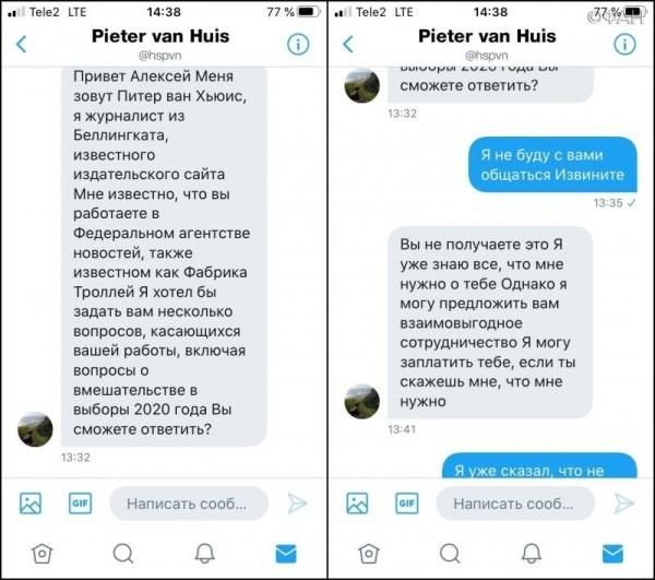 Питер ван Хьюс, Bellingcat, переписка(2020)|Фото: скрин