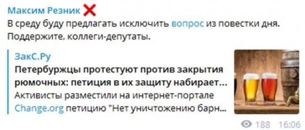 соцсети, скрин, депутат резник, лп(2020)|Фото: соцсети, скрин