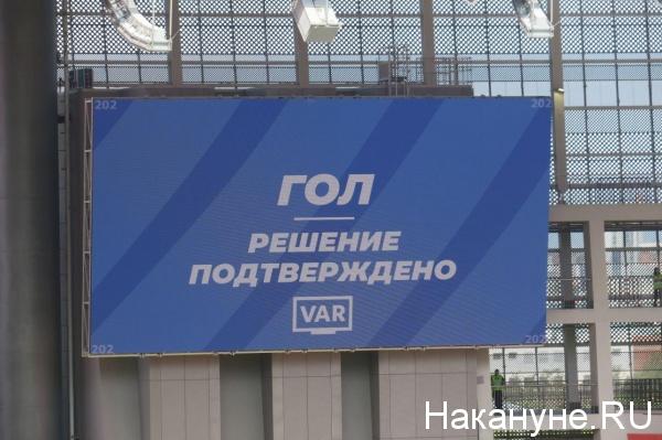 система VAR(2020)|Фото: Накануне.RU
