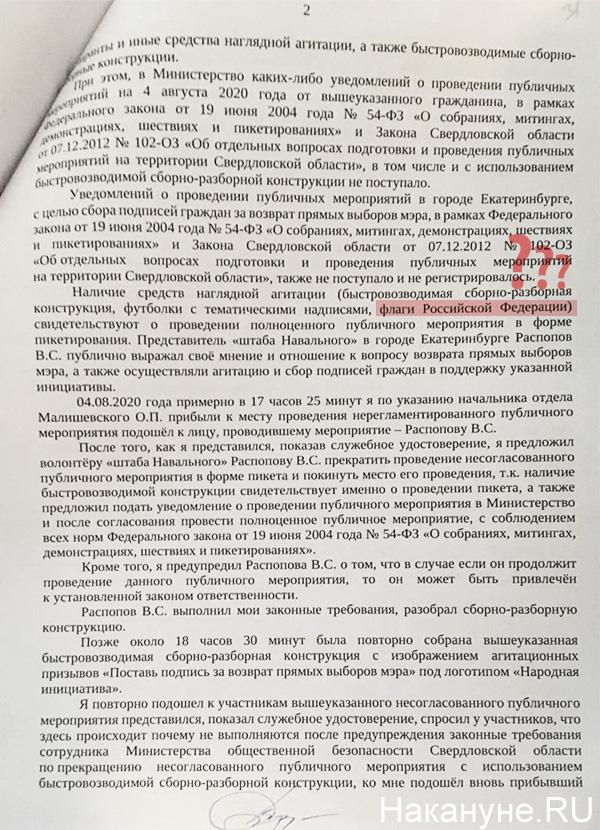 сбор подписей, выборы мэра(2020) Фото: Накануне.RU