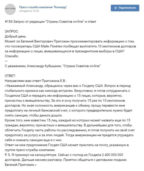 скрин, ВКонтакте, конкорд, пригожин, лп(2020) Фото:скрин, ВКонтакте