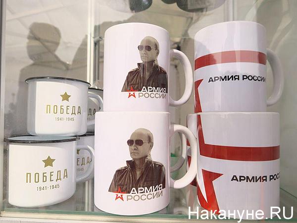 Армия 2020, Путин, сувениры(2020) Фото: Накануне.RU