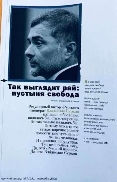 стихи Суркова(2020)|Фото: t.me/aavst55