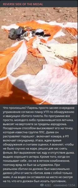 ливия сбитый летчик, лп(2020) Фото: https://t.me/fighter_bomber