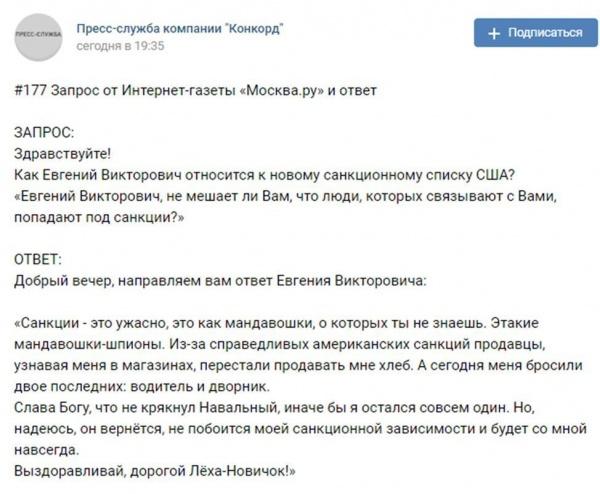 конкорд, пресс-служба, пригожин, лп(2020)|Фото: vk.com/concordgroup