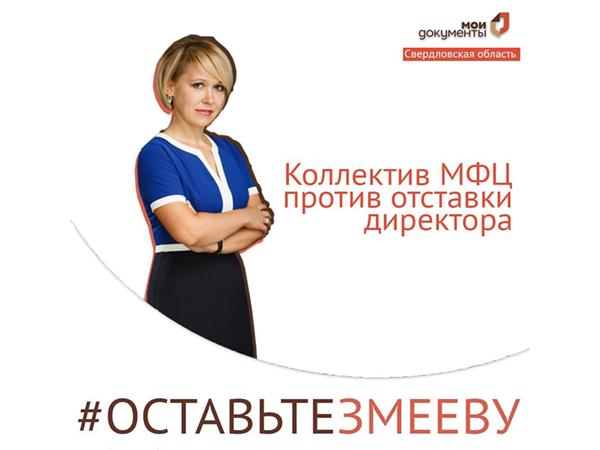 Наталья Змеева(2020)|Фото: instagram.com/mfc.svo/