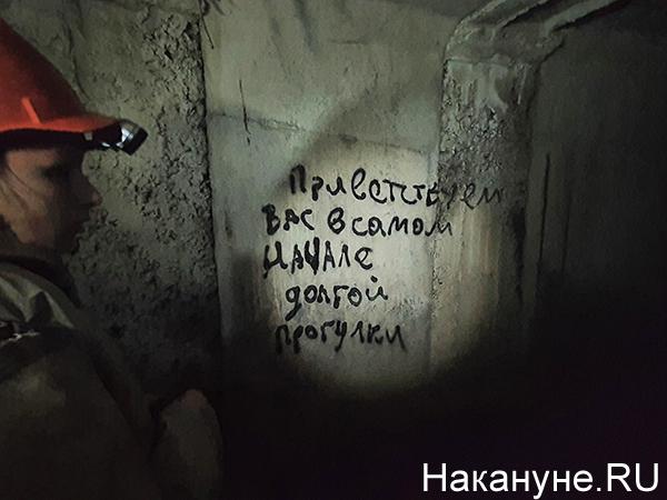 Подземелья Екатеринбурга, приветствуем в начале долгого пути(2020)|Фото: Накануне.RU