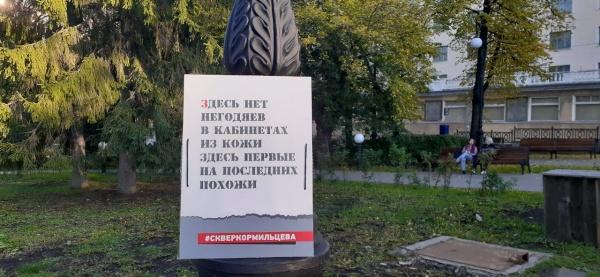 Акция в честь поэта Ильи Кормильцева в Екатеринбурге 26.09.20.(2020)|Фото:Накануне.RU