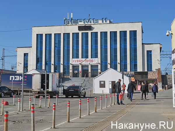 Вокзал Пермь-2(2020)|Фото: Накануне.RU