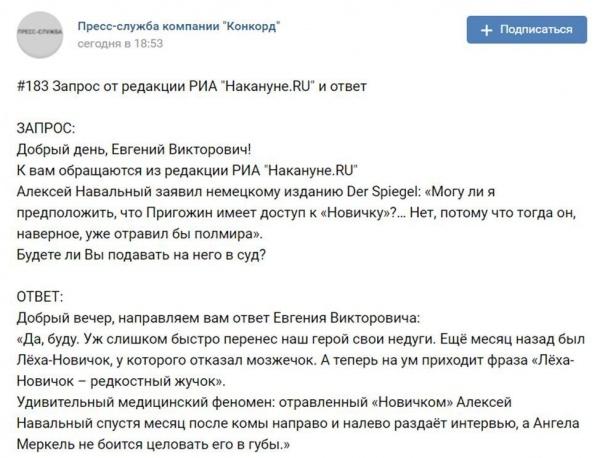 скрин, конкорд, пригожин, навальный, лп(2020)|Фото: пресс-служба компании Конкорд