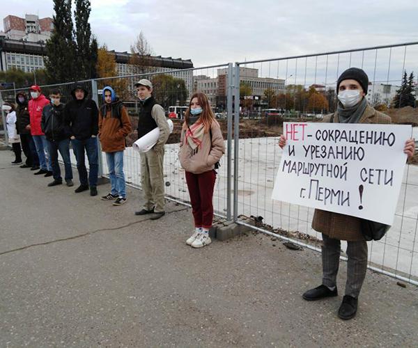Пикет против транспортной реформы в Перми(2020)|Фото: Отделение КПРФ в Перми
