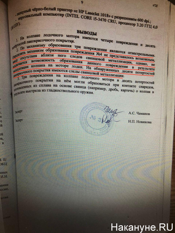 Документы по делу Александра Коркина(2020)|Фото: Источник Накануне.RU