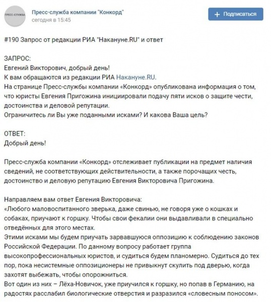 конкорд, евгений пригожин,судебные иски, скан(2020)|Фото: https://vk.com/concordgroup_official?w=wall-177427428_302