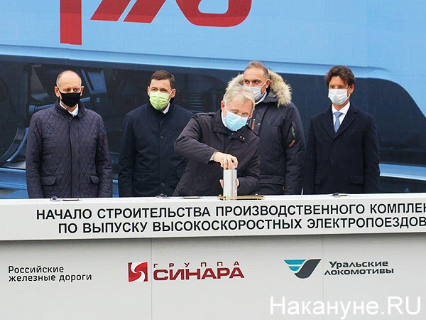 Церемония начала строительства нового производственного комплекса по выпуску инновационных электропоездов для высокоскоростных магистралей (ВСМ)(2020)|Фото: Накануне.RU