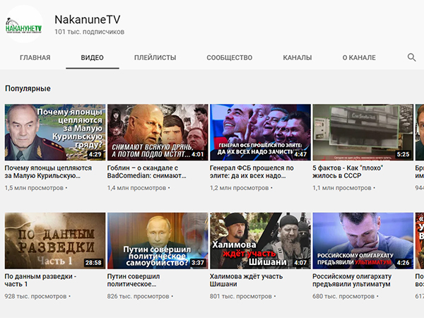 популярные видео NakanuneTV(2020)|Фото: youtube.com/c/NakanuneTV