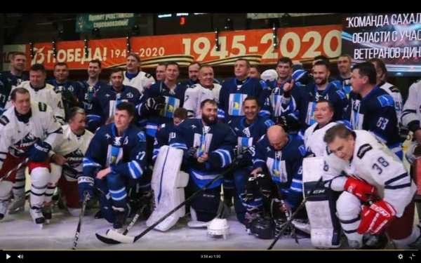 хоккей, ветераны, сахалин(2020)|Фото: скрин, https://yadi.sk/d/dpK6SXBHnbm-FA