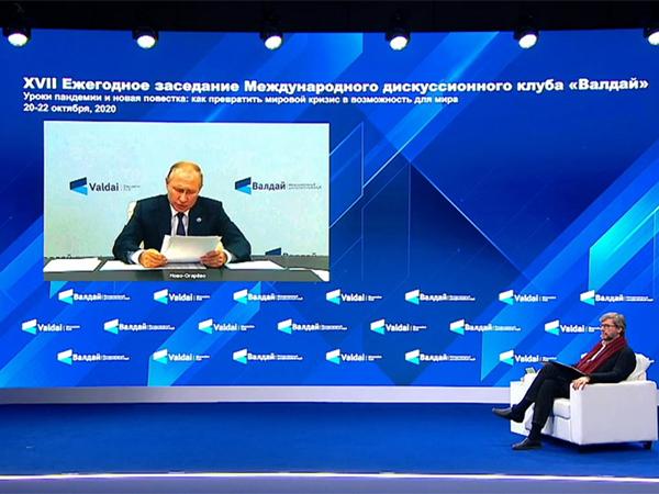 Валдай, Путин(2020)|Фото: Valdai Discussion Club