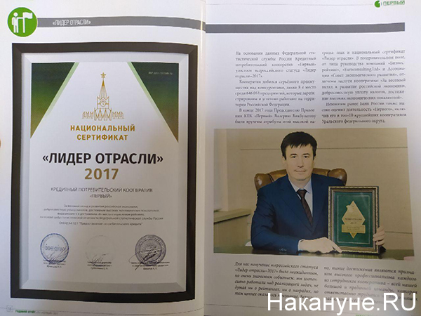 """КПК """"Первый"""", Валерий Бикбулатов(2020) Фото: Накануне.RU"""