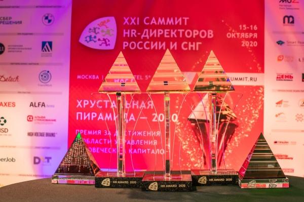 хрустальная пирамида, премия, hr(2020) Фото: hrsummit.ru