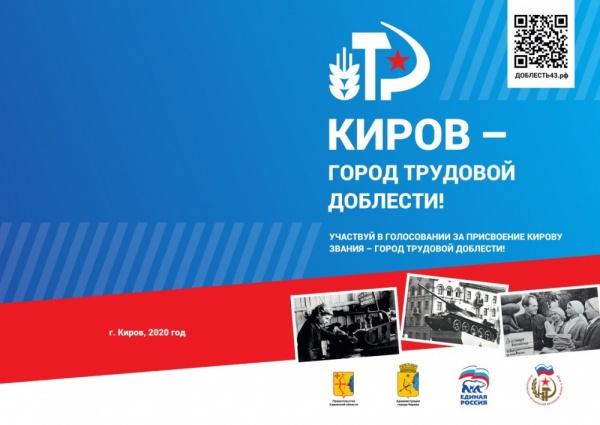 город трудовой доблести, киров(2020)|Фото: admkirov.ru