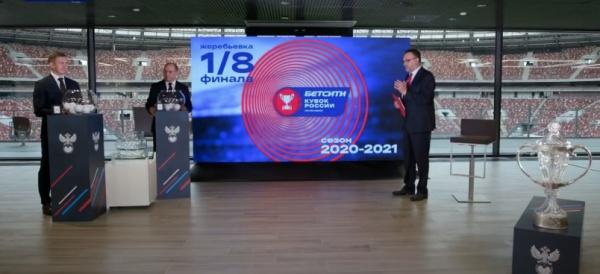 жеребьевка Кубка России по футболу(2020) Фото: Российский футбольный союз