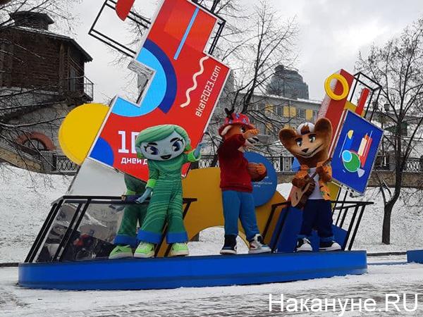 Открытие часов до Универсиады-2023 в Екатеринбурге(2020)|Фото: Накануне.RU