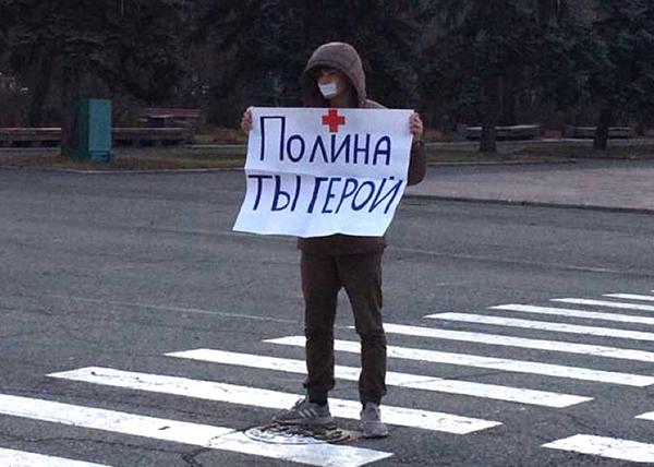Плакат в поддержку фельдшера Полины из Хакасии(2020)|Фото из открытых источников