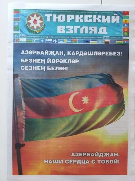 "Газета ""Тюркский взгляд"" поддержала Азербайджан(2020) Фото: Александр Жилин"
