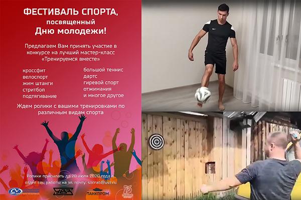 Спартакиада трудящихся на Уралвагонзаводе(2020)|Фото: uralvagonzavod.ru
