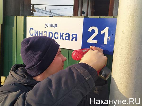 Ул. Синарская, 21(2020)|Фото: Накануне.RU