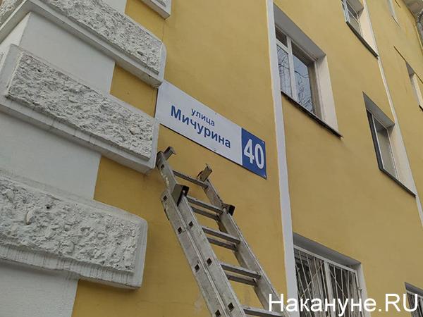Ул. Мичурина, 40(2020)|Фото: Накануне.RU