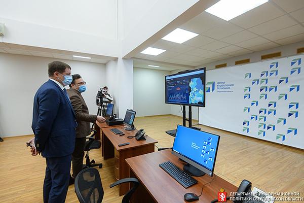 Открытие Центра управления регионом в Свердловской области(2020)|Фото: све.рф