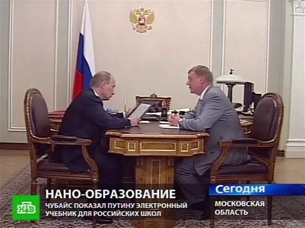 Путин, Чуабайс, планшет, Роснано(2020)|Фото: НТВ